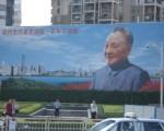 dengxiaoping