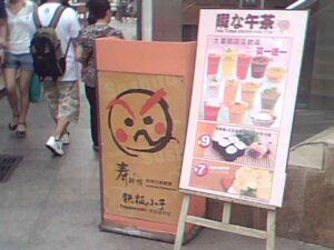 japanese-hima