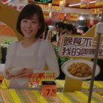 中国スーパー(超級市場)ミニ知識
