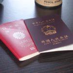 中国で外国人就労ビザを取得する【更新手続き】