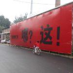 北京Ⅳ 798廠でアートに浸る