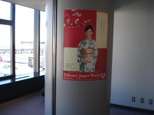 japan2008-tokyo (1)