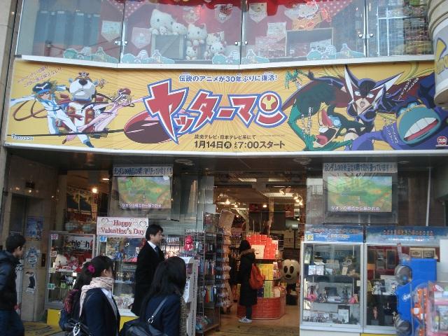 japan2008-tokyo (14)