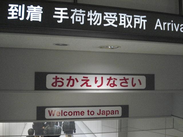 japan2008-tokyo (2)