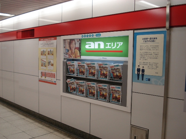 japan2008-tokyo (38)