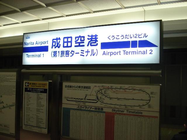 japan2008-tokyo (4)