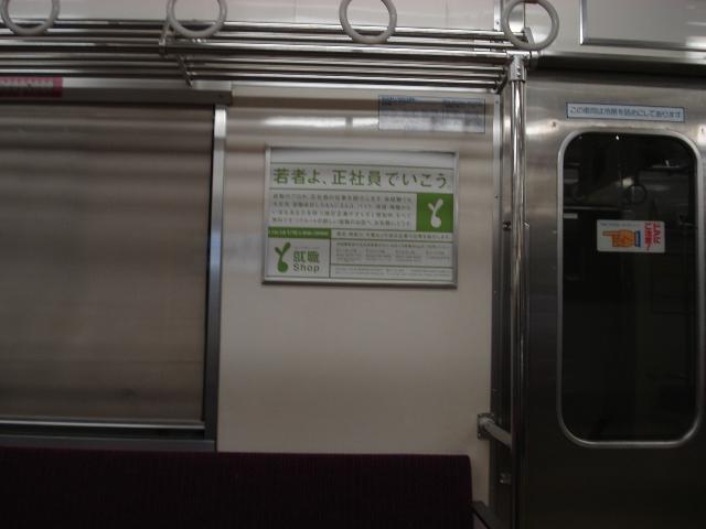japan2008-tokyo (6)