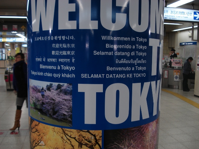 japan2008-tokyo (7)