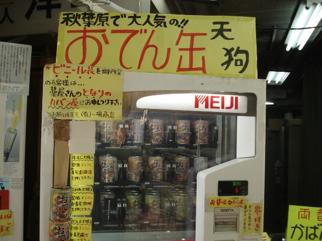 japan2008-tokyo (8)