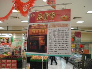 yuanxiao1