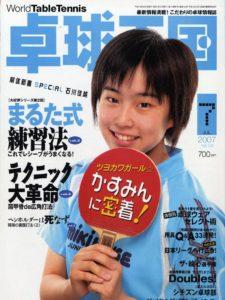 pingpong-japan