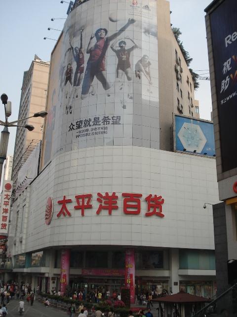 chengdu-taipingyang
