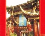 chengdu-wenjun