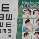 超テキトーな中国の健康診断を受診する  ~深圳口岸医院