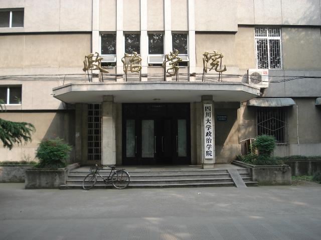 sichuan-university5