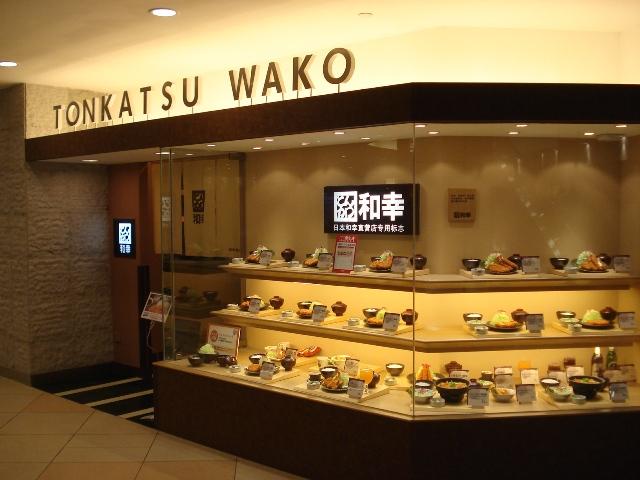 wako1