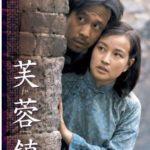 芙蓉鎮~豚のように生き抜け 文化大革命期の中国