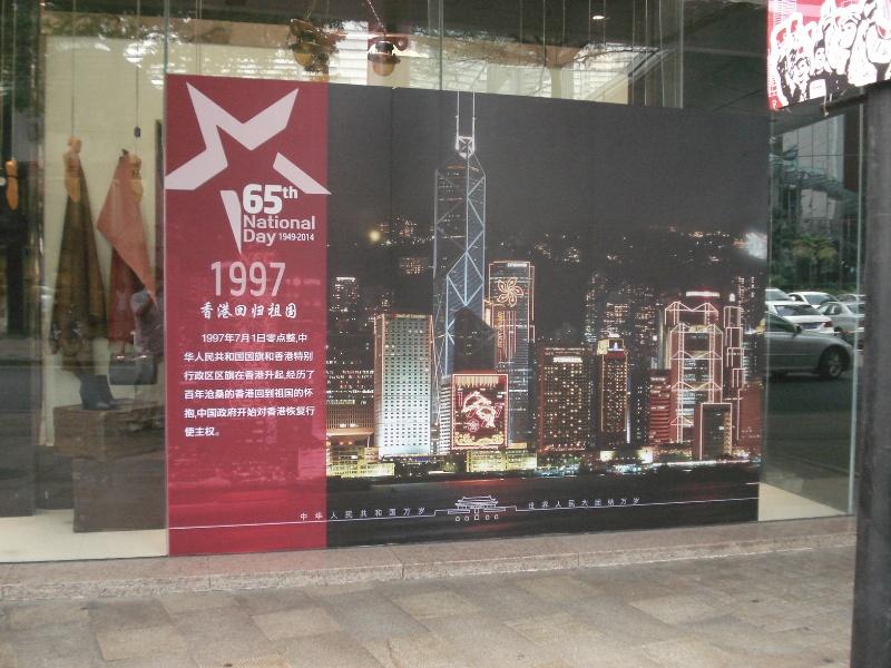hongkong1997