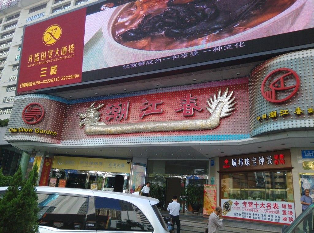 chaojiangchun1