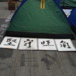 香港デモ 旺角を占拠する学生たち