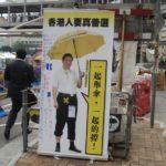 香港デモ跡地を臨む BEFORE&AFTER