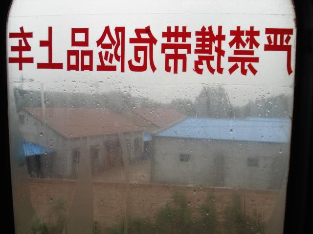 beijing-shenzhen6