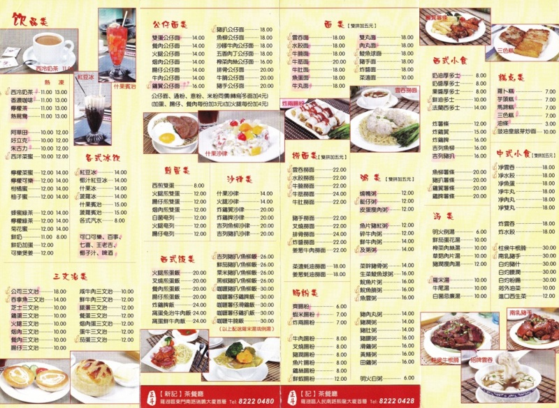 teahouse-menu2