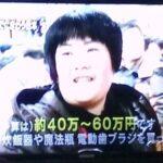 日本一時帰国  Ⅲ 中国人のいわゆる「爆買い」について