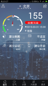 air-pollution-beijing2