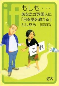 study-japanese