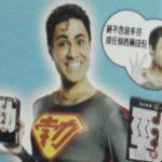 香港のおもろい広告