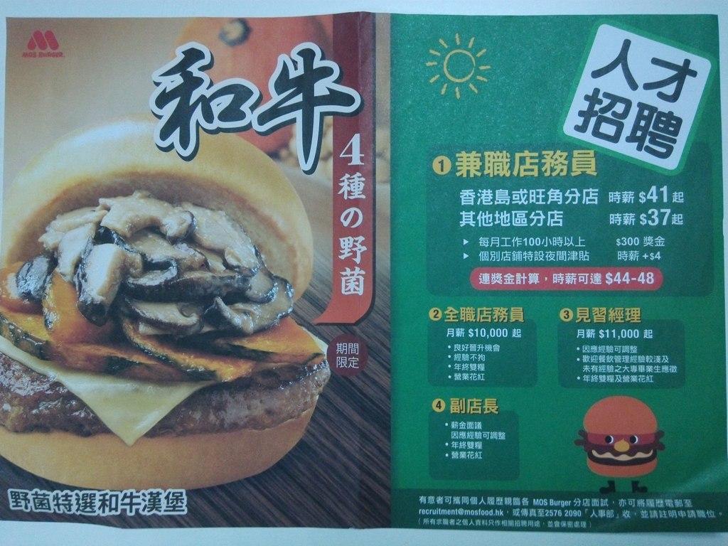 zhaopin-mosburger
