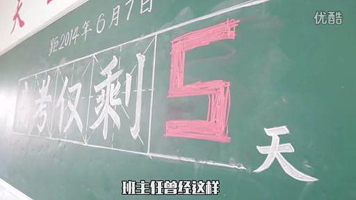 gaokao (6)