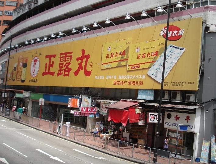 hongkong-advertisement (30)