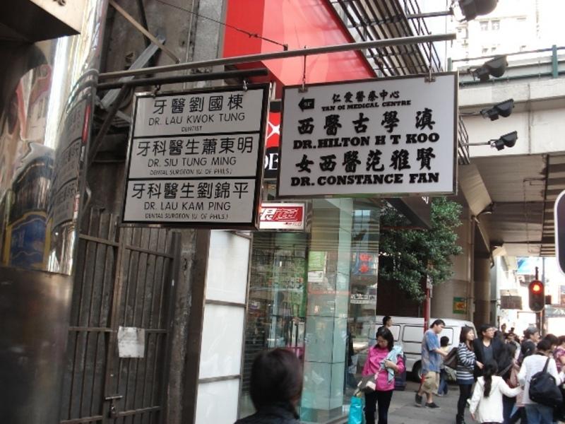 hongkong-advertisement (7)