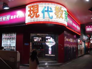 hongkong-advertisement (80)
