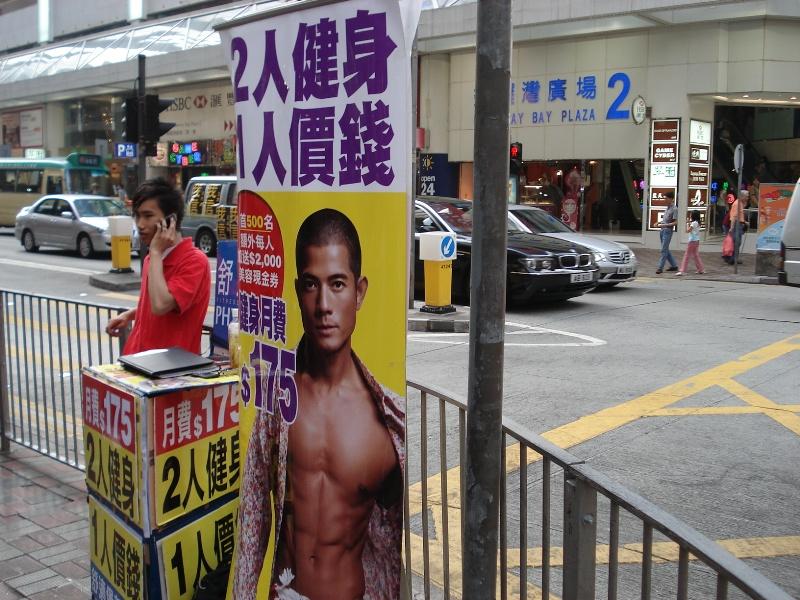 hongkong-advertisement (98)