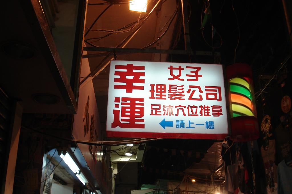hongkong-advertisement (99)