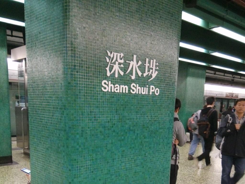 shamshuipo (1)