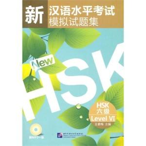 book-HSK