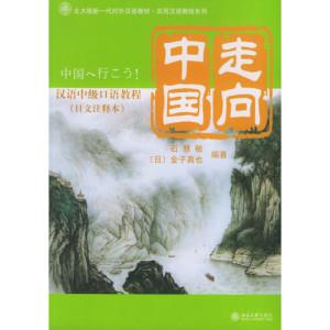 book-zouxiang