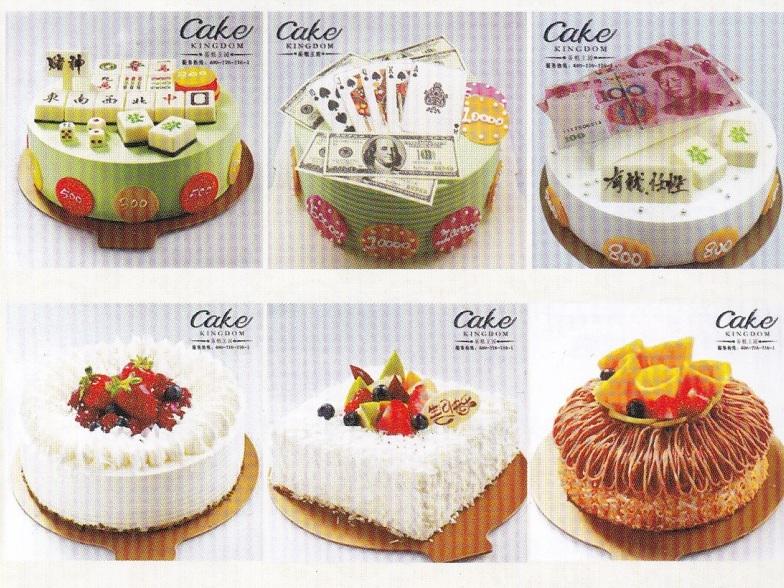 majiang-cake4