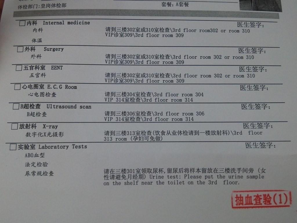medical-examination (7)
