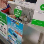 中国への旅行者、出張者がウィーチャットペイ(微信支付)を使う方法