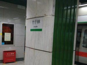 chinese-visa-1