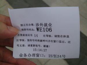 chinese-visa-11