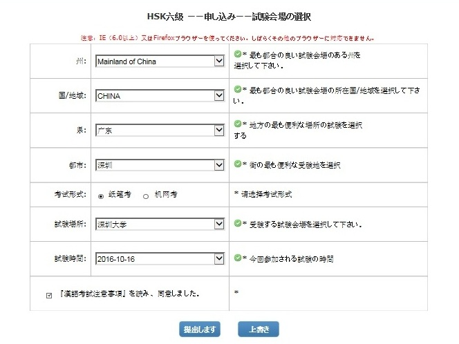 HSK-application2