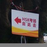 HSKを深圳大学にて受検する