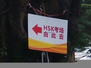 HSK-shenzhen-university