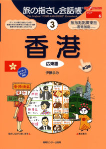 book-hongkong